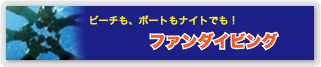 沖縄ファンダイビング