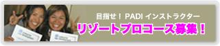 PADIインストラクター・プロコース